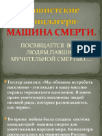 fashistskie_kontslagerya-_mashina_smerti
