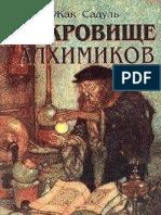 Жак Садуль.Сокровище алхимиков-1.pdf