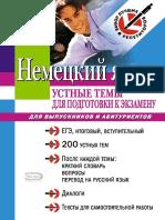 56_Немецкий_язык_Устные_темы_для.pdf