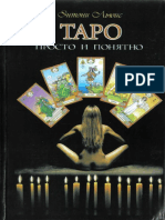 Taro_prosto_i_ponyatno.pdf