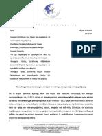 ΑΠ5439 20200416 Οδηγίες ΠΙΣ Ηλεκτρονική Συνταγογράφηση1