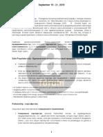 Все, что нужно знать о налогах продавая на Amazon в США (Элина Линдерман).pdf