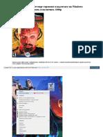 Red Alert 2 Yuri's Revenge тормозит и вылетает на Windows 88.110, как исправить и включить 1080p