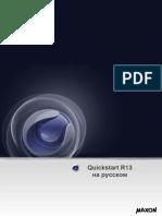 Quickstart_C4D_R13_RU.pdf
