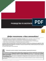 scenic_manual.pdf