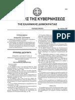 2003_ΠΔ 50(ΦΕΚ 50_3-3-2003)