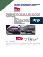 ISaGRAF and railways