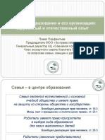 Презентация_Вологда.pdf