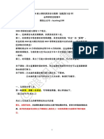 腿姐20新大纲实质变动与预测.pdf