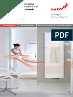 Каталог Zehnder 2012.pdf