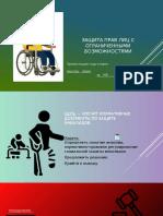 Защита прав лиц с ограниченными возможностями Гаврилов Назар.pptx