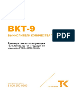 ВКТ-9 Руководство по эксплуатации