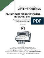 ВКТ-7 Руководство по эксплуатации.pdf