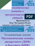 ММвП_Лекция установочная