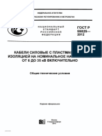 ГОСТ_Р_55025-2012