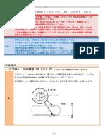 Aiming_honda02.pdf