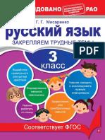 975-russkiy-yazyk_-3kl_-zakr_-trudnye-temy_misarenko-g_g_2013-64s.pdf