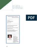 Аванесов_ММК-8-2014.pdf