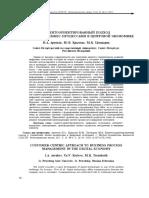 Аренков И.А. Клиентоориентированный подход к управлению бизнес-процессами в цифровой экономике.pdf