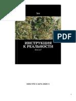 Инструкция к реальности..pdf