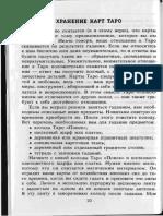 Руководство по таро Поиск. Джозеф Эрнест Мартин.pdf