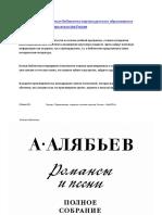 [classon.ru]_Alyabyev-Romance_pesni_vocal_tom4.pdf
