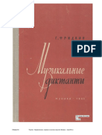 [classon.ru]_Fridkin-Muzykalnie_diktanti.pdf