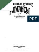 [classon.ru]_Starinnie_russkie_romansi.pdf