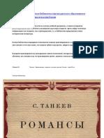 [classon.ru]_Taneev-Romanses_part1_pp1-49.pdf
