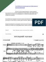 [classon.ru]_Taneev-Romanses_part4_pp145-183.pdf