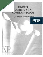 [classon.ru]_Pyesi_sovetskix_kompozitorov_truba_fortepiano.pdf