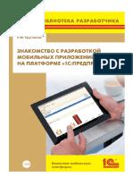 Хрусталева - Мобильная разработка.pdf