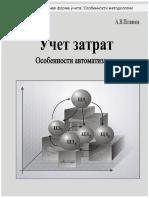 Поляков - Учет затрат.pdf