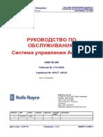 Система управления AQUAPILOT.pdf