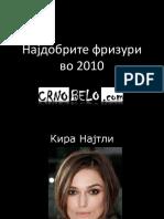Најдобрите фризури во 2010