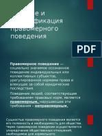 Понятие и классификация правомерного поведения (1)