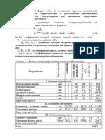 Расчет временного электроснабжения.docx