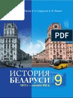 Ist_Bel_1917_nXXI_9kl_Panov_rus_2019.pdf