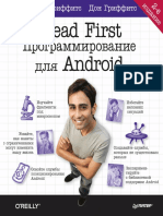 Griffits_Devid_Griffits_Don_-_Head_First_Programmirovanie_dlya_Android_2-e_izdanie_Head_First_O_39_Reilly_-_2018.pdf