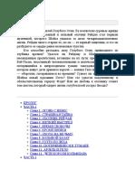 Avidreaders.ru Povsednevnaya Zhizn Kalifornii Vo Vremena Zolotoy