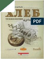 Хлеб._Технология_и_рецептуры.pdf