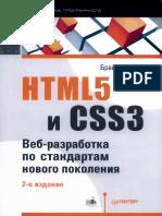 HTML5_i_CSS3_Veb_razrabotka_2014.pdf