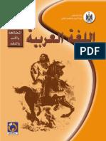 Arabic Literature G11 P1
