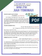 Devarim Selections from Rabbi Baruch Epstein