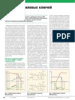 Драйверы силовых ключей.pdf