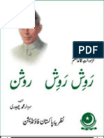 Sayings of Quaid (Urdu)