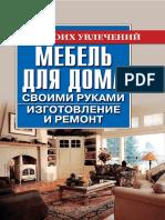 Morgunov_-_Mebel_dlya_doma_svoimi_rukami_Izgotovlenie_i_remont_-_2010.pdf