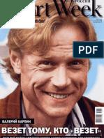 SportWeek №37 2010