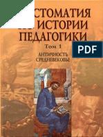 piskunov_a_i_red_khrestomatiya_po_istorii_pedagogiki_tom_1_a.pdf