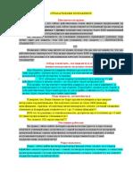 Работа с возражениями (1).docx